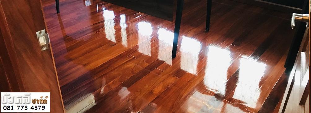 รับขัดพื้นไม้กระดาน